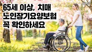 65세 이상이라면 노인장기요양보험 꼭 확인하세요