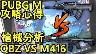【PUBG Mobile 絕地求生攻略心得】QBZ VS M416 槍械分析