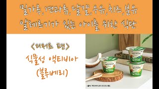 (자막O) 밀가루, 우유, 치즈, 탈지 분유, 견과류,…