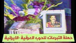 حملة التبرعات بالنقود والذهب للمجهود الحربي والحرب العراقية الايرانية (تلفزيون العراق)