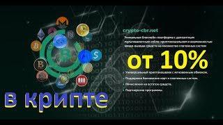 #Cryptocbr ВЕБИНАР 16.10.2018