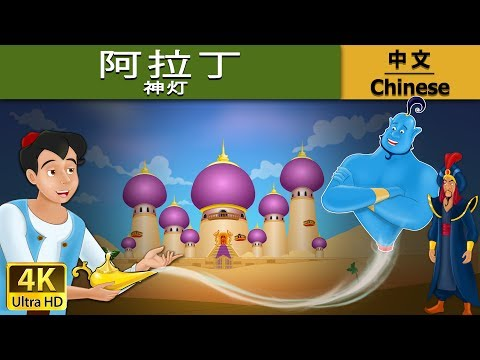 阿拉丁神灯 | 睡前故事 | 童話故事 | 儿童故事 | 故事 | 中文童話