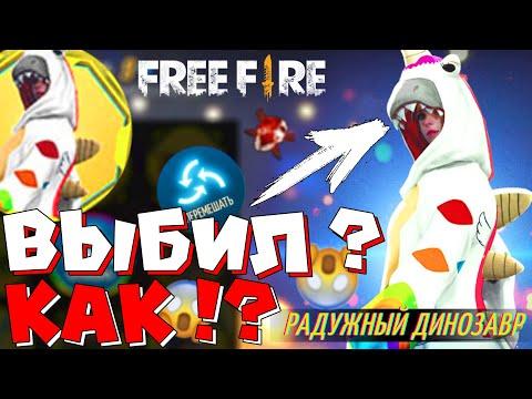 """КАК ВЫБИТЬ !? ➤ БОМБИТ ОТ ИГРЫ! / НОВОЕ СОБЫТИЕ """"ДИНОЗАВРОГЕДДОН"""" - Garena Free Fire!"""