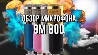 ПОВНИЙ ОГЛЯД МІКРОФОНА BM 800