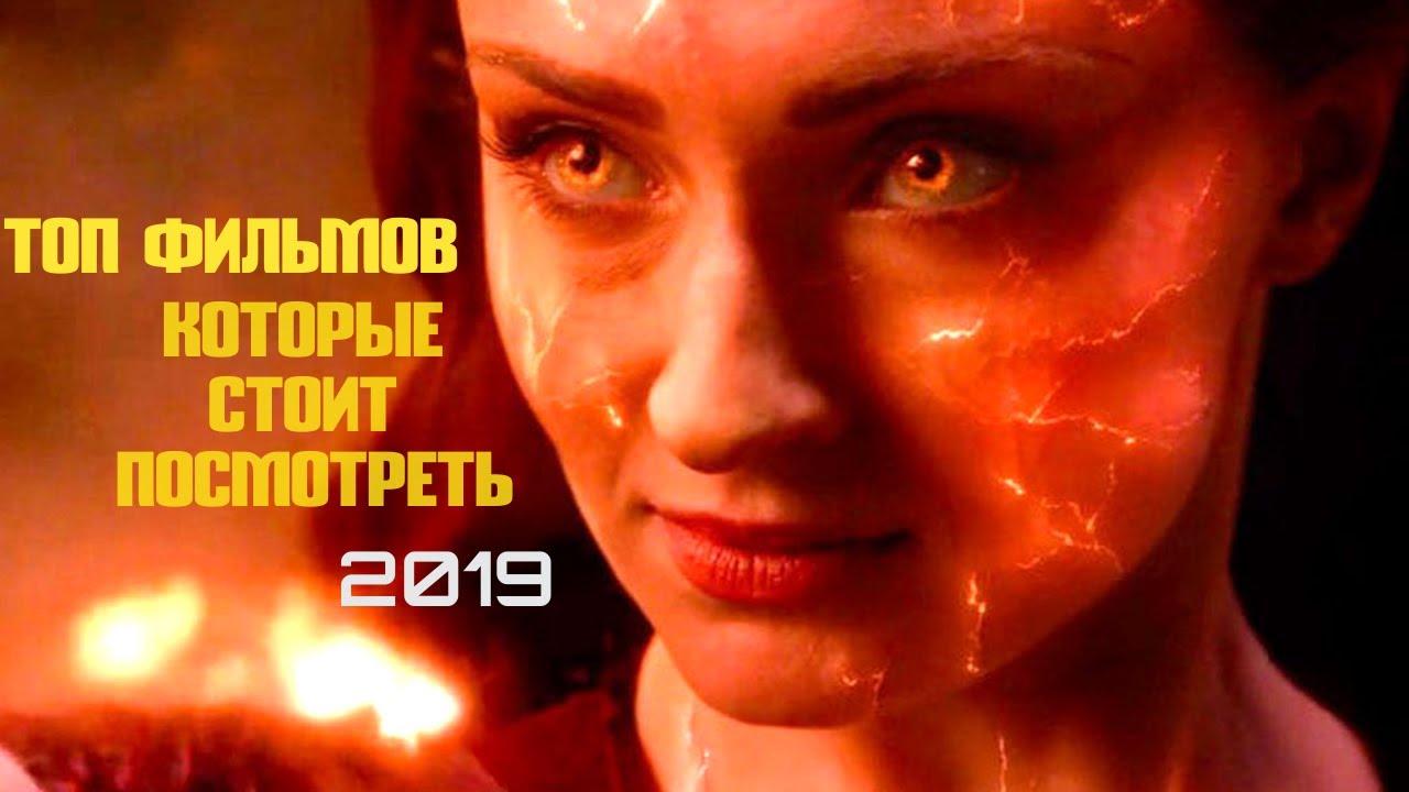 топ фильмы 2019 которые уже вышлилучшие фильмы 2019трейлерыновинки кино10 лучших фильмльмов