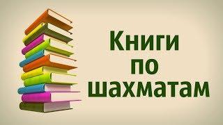 Книги по шахматам  Задачники