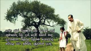 Sunil Edirisinghe - Pana mada kadithi