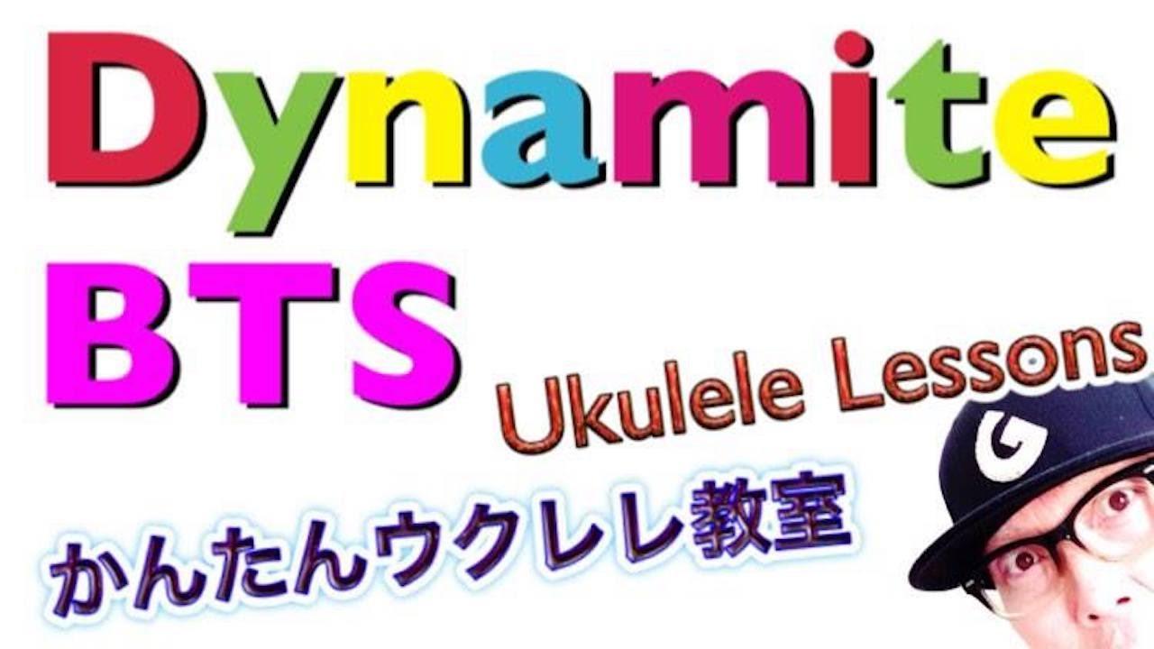 BTS / Dynamite(入門コード4つ)【ウクレレ 超かんたん版 コード&レッスン付】Ukulele Lesson