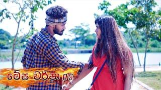 Megha Warsha   Episode 05 - (2021-03-10)   ITN Thumbnail