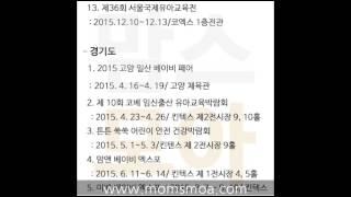 맘스모아 2015년 육아박람회 일정