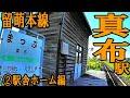 【秘境駅】留萌本線・真布駅②駅舎ホーム編
