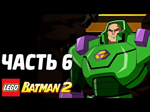 LEGO Batman 2: DC Super Heroes Прохождение - Часть 6 - ДЖОКЕР И ЛЕКС