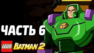 LEGO Batman 2: DC Super Heroes Прохождение - Часть 6 - ДЖОКЕР И ЛЕКС(Все Части: http://bit.ly/LEGOBats2 Кьюбс и его друзья снова взялись за защиту Готэма! • Разработчик: TT Games • Дата Выход..., 2014-09-20T10:00:08.000Z)