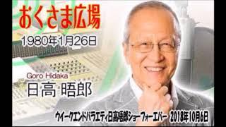 『おくさま広場』1980年1月26日放送.