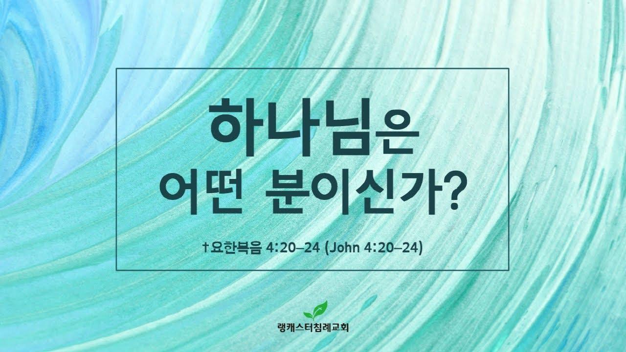 2021년 5월 30일 주일 설교 - 하나님은 어떤 분이신가?