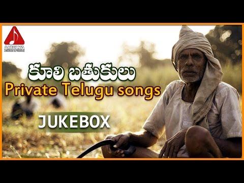 Telangana Sentimental Songs | Kulibathukulu Songs Jukebox | Amulya Audios And Videos