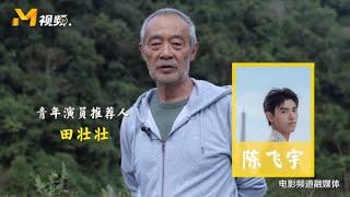 田壮壮推荐青年演员陈飞宇 |星辰大海演员计划 【第32届中国电影金鸡奖直播 | 20191120】