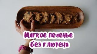 Мягкое печенье без глютена (вегетарианский, веганский, постный рецепт)