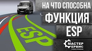 Что такое ESP в машине?