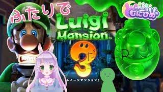 【switch】Pと2人でルイージマンション3初見プレイ☆【コラボ】
