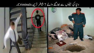 7 Most Genius Prison Escape Ever   جیل سے بھاگنے والے شاطر مجرم   Haider Tv