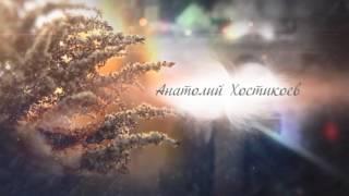Ветреная Женщина заставка сериала композитор Антон Грызлов