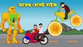 জাদুর অরেঞ্জ বাইক   Jadur Orange Bike   Bangla Cartoon   Bengali Moral Bedtime Story   Chander Buri