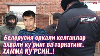Мигрантларга тезкор.! мана белорусия билан келганлар ахволи MyTub.uz TAS-IX