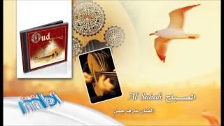 الصباح - نغمات يمنية خليجية على آلة العود - عارف جمن