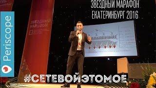 ДЕМИД Резин  почти Stand Up  ЧТО НЕ НУЖНО ДЕЛАТЬ Екатеринбург 11.12.16