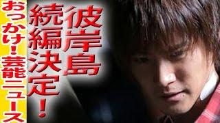 松本光司原作ドラマ「彼岸島」の続編制作が決定された。前作に引き続き...