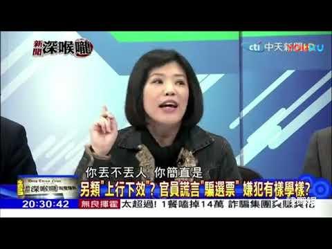 (20171221)新闻深喉咙 唐慧林之周玉蔻模仿秀