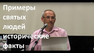 Торсунов О.Г.  Примеры святых людей исторические факты