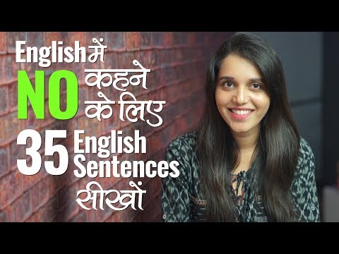 35 different ways to say 'NO'  – English speaking practice lesson in Hindi. Learn English Online