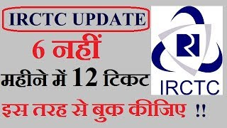 IRCTC UPDATE || Booking Limit || How Can You  Book 12 Train Tickets per Month ?