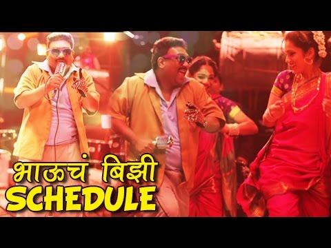 Bhau Kadam's Packed Schedule | Busy Marathi Actor | Bring It On Baby Song | Jaundya Na Balasaheb