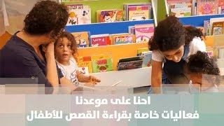 """""""احنا على موعدنا"""" فعاليات خاصة بقراءة القصص للأطفال"""
