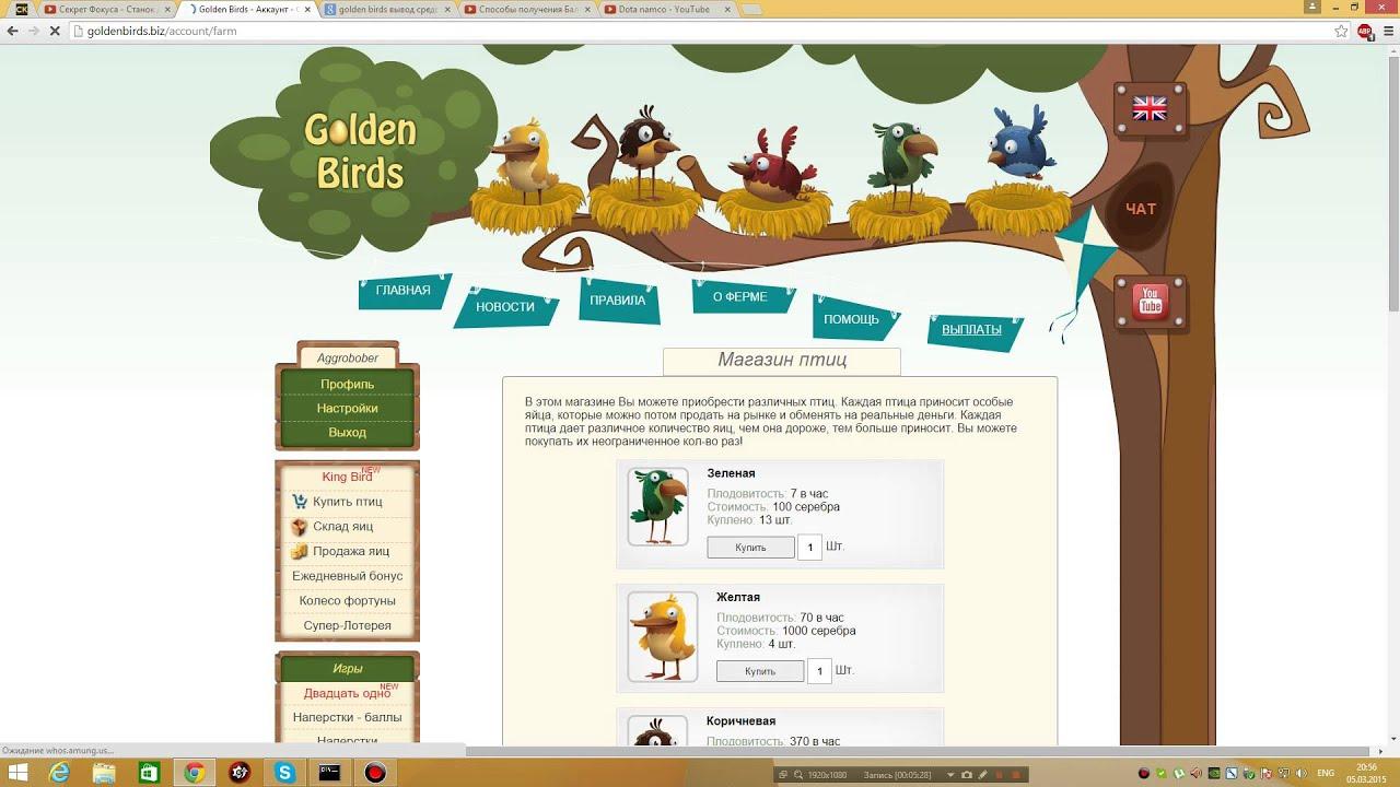 Goldenbirds hack v1 2 zip