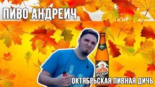 АЛТАЙСКИЙ КРАЙ УМЕЕТ ВАРИТЬ! ПИВО БОЧКАРИ АНДРЕИЧ. ПИВОВАР СО СТАЖЕМ!(Привези из Москвы пиво