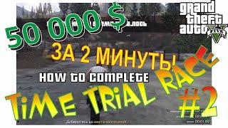 как заработать много денег (не на бирже) в GTA 5 PC