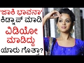 Bhavana Kidnapped And Molested, Culprit Behind This Is Revealed video