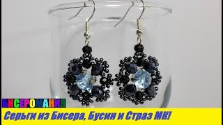 Серьги из Бисера, Бусин и Страз Мастер Класс для Начинающих! Кулон из Бисера / Earrings from Beads!