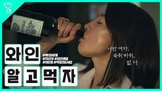 하루 한잔씩 마시면 몸에 좋은 와인!! 많이 마실수록 …