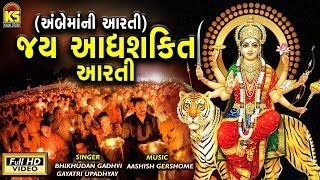 "Ambaji Ni Aarti || Jay Aadhyashakti Maa || Full Audio Songs || ""Original"" Devotional Songs"