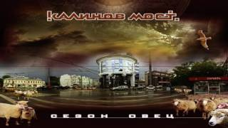 Сезон овец. Калинов Мост. Аудиоверсия альбома 2016.