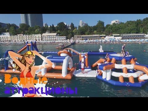 АкваХит (Aqua Hit) - Водные аттракционы в Сочи часть 1 - Куда сходить в Сочи - VO Time