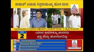 ಮೈತ್ರಿ ಮುಂದುವರಿದ್ರೆ ಕಾಂಗ್ರೆಸ್ ಗೆ ಹಾನಿ ! Siddaramaiah Complains To Rahul Gandhi Against JDS
