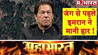 कश्मीर छोड़ो, PoK भूलो इमरान'- Mahabharat- Republic Bharat पर