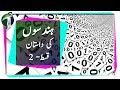 Origin of Binary Numbers Urdu Hindi