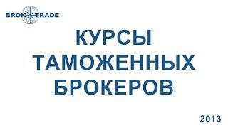 Курсы таможенных брокеров.Николаев,декабрь,2013г.(, 2017-07-25T19:19:00.000Z)